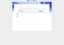 簡易サイトマップ生成システム